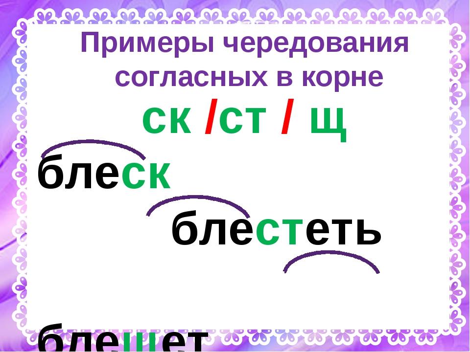 Примеры чередования согласных в корне ск /ст / щ блеск блестеть блещет