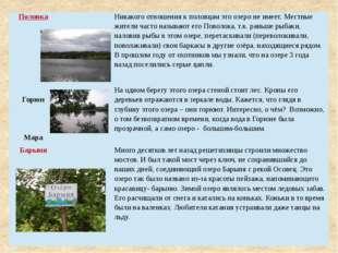 Половка Никакого отношения к половцам это озеро не имеет. Местные жители част