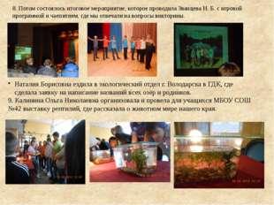 8. Потом состоялось итоговое мероприятие, которое проводила Званцева Н. Б. с