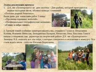 Этапы реализации проекта: Д.К. им «Луначарского» ко дню посёлка – Дня рыбака,