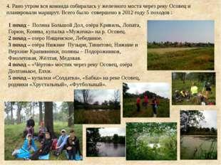 4. Рано утром вся команда собиралась у железного моста через реку Осовец и пл
