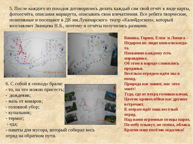 5. После каждого из походов договорились делать каждый сам свой отчёт в виде...