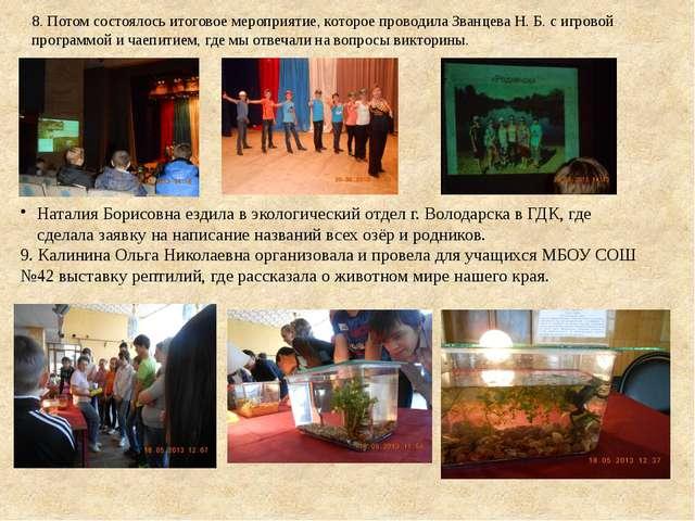 8. Потом состоялось итоговое мероприятие, которое проводила Званцева Н. Б. с...