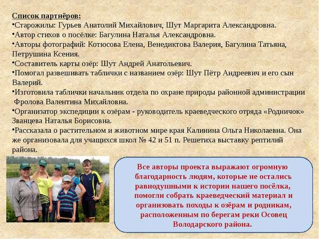 Список партнёров: Старожилы: Гурьев Анатолий Михайлович, Шут Маргарита Алекса...