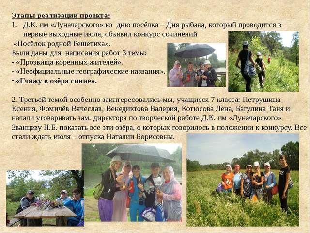 Этапы реализации проекта: Д.К. им «Луначарского» ко дню посёлка – Дня рыбака,...