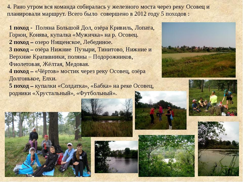 4. Рано утром вся команда собиралась у железного моста через реку Осовец и пл...