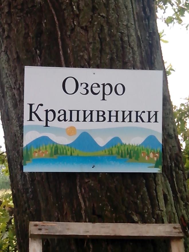 B:\конкурсы 2013 про Озёра\Ксюша Петрушина - про озёра\IMG_20130801_140252.jpg