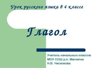 Урок русского языка в 4 классе Глагол Учитель начальных классов МОУ СОШ р.п.