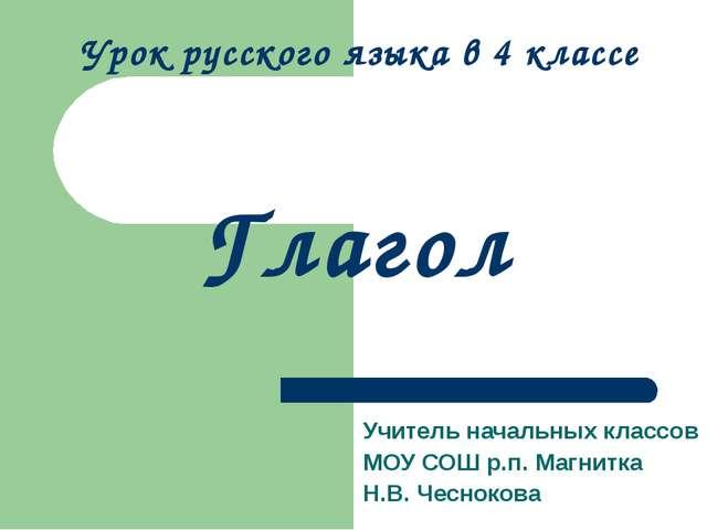 Урок русского языка в 4 классе Глагол Учитель начальных классов МОУ СОШ р.п....