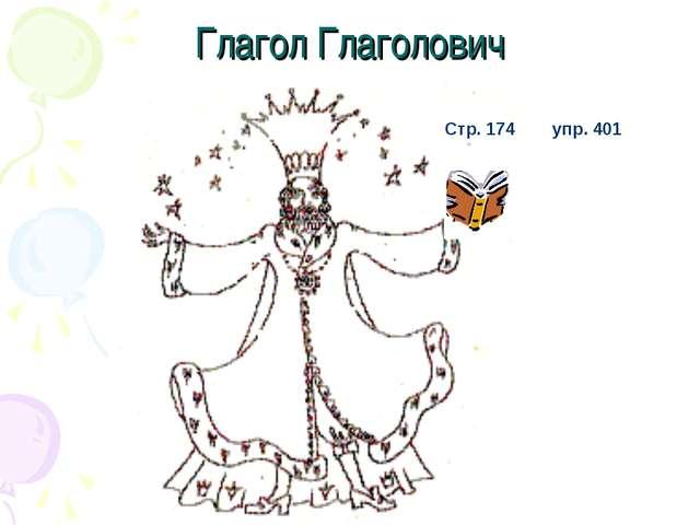Глагол Глаголович Стр. 174 упр. 401