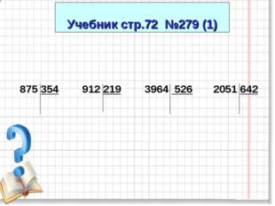 Учебник стр.72 №279 (1) 875 354 912 219 3964 526 2051 642