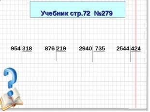 Учебник стр.72 №279 954 318 876 219 2940 735 2544 424