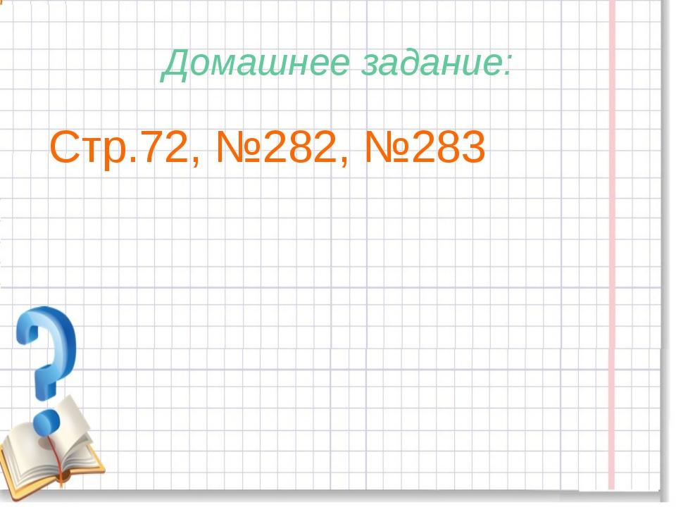 Домашнее задание: Стр.72, №282, №283