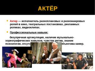 АКТЁР Актер — исполнитель разноплановых и разножанровых ролей в кино, театрал