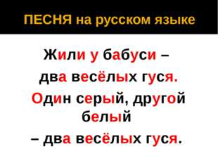 ПЕСНЯ на русском языке Жили у бабуси – два весёлых гуся. Один серый, другой б