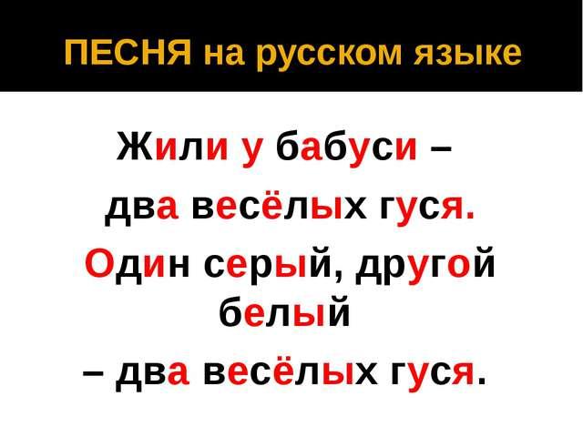 ПЕСНЯ на русском языке Жили у бабуси – два весёлых гуся. Один серый, другой б...
