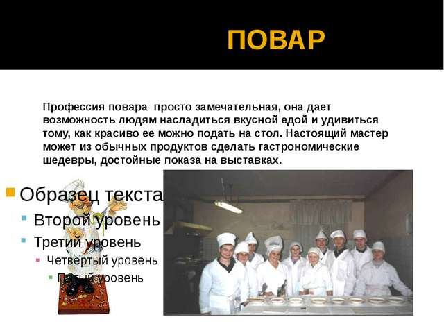 ПОВАР Профессия повара просто замечательная, она дает возможность людям насл...