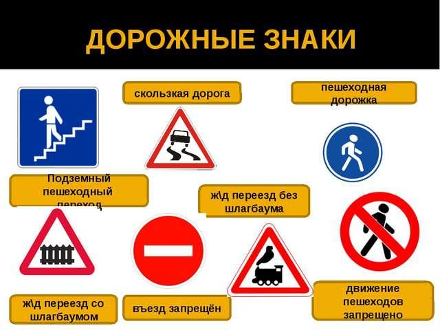 ДОРОЖНЫЕ ЗНАКИ Подземный пешеходный переход ж\д переезд со шлагбаумом скользк...