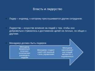 Власть и лидерство Лидер – индивид, к которому прислушиваются другие сотрудни