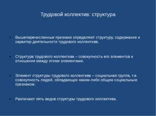 Трудовой коллектив: структура Вышеперечисленные признаки определяют структуру