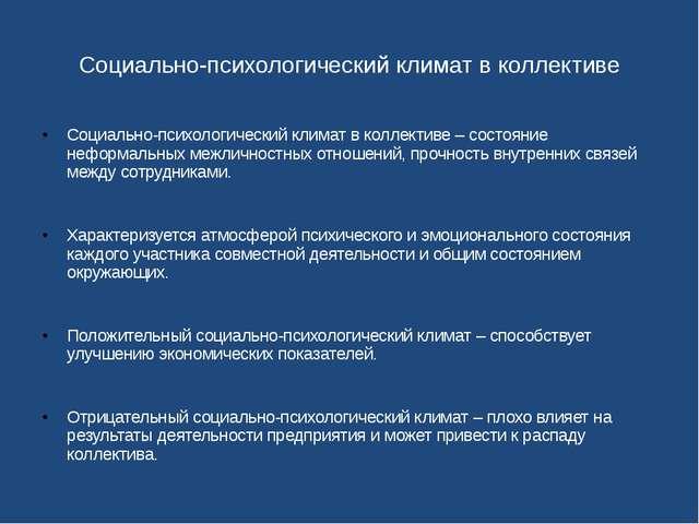 Социально-психологический климат в коллективе Социально-психологический клима...