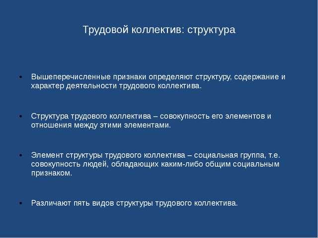Трудовой коллектив: структура Вышеперечисленные признаки определяют структуру...