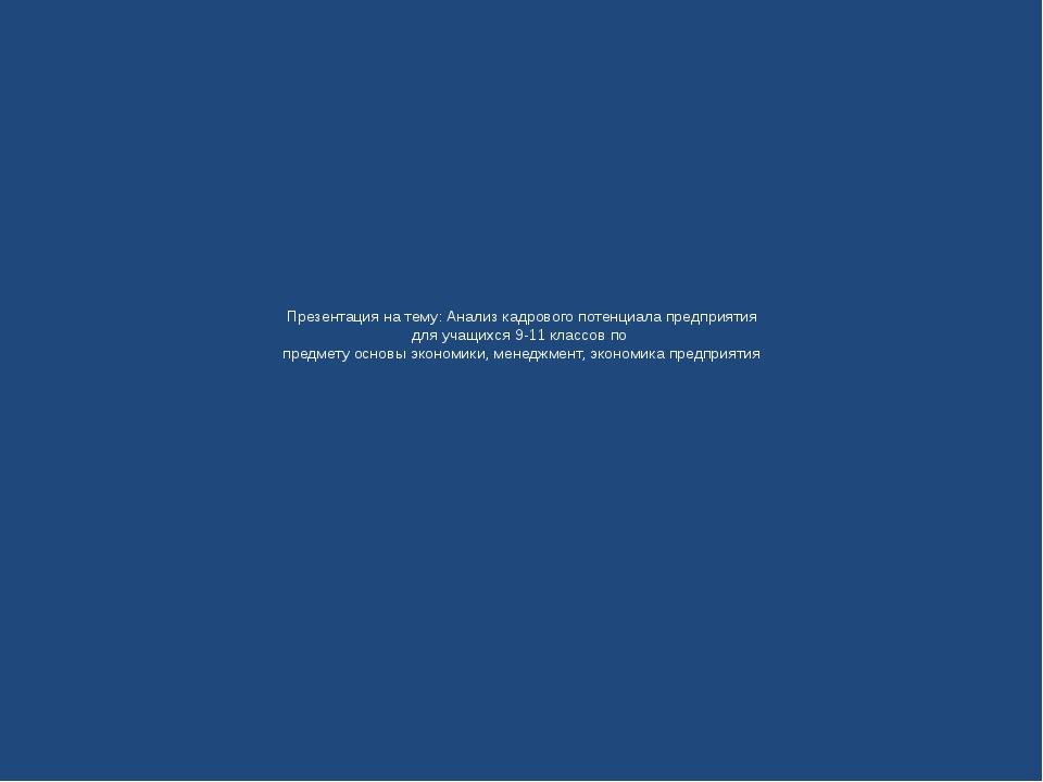 Презентация на тему: Анализ кадрового потенциала предприятия для учащихся 9-...