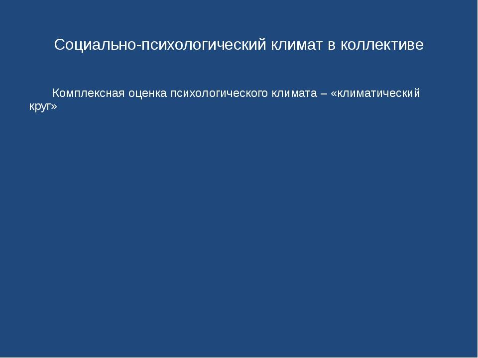 Социально-психологический климат в коллективе Комплексная оценка психологиче...