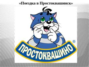 «Поездка в Простоквашинск»