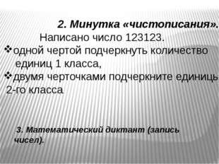 2. Минутка «чистописания». Написано число 123123. одной чертой подчеркнуть к