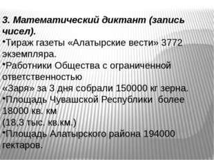 3. Математический диктант (запись чисел). Тираж газеты «Алатырские вести» 377