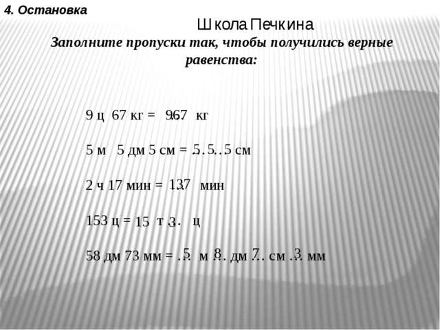 Заполните пропуски так, чтобы получились верные равенства: 9 ц 67 кг = … кг 5...