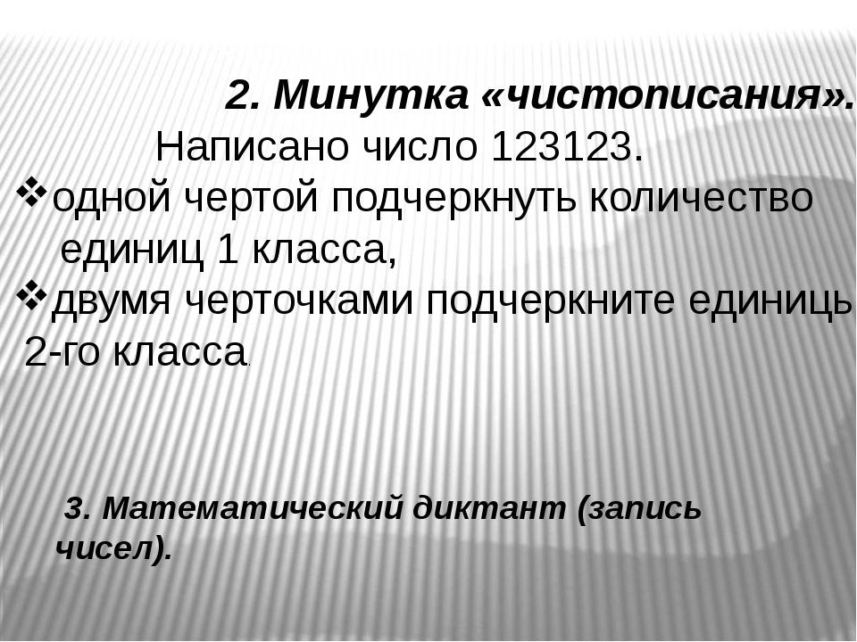 2. Минутка «чистописания». Написано число 123123. одной чертой подчеркнуть к...