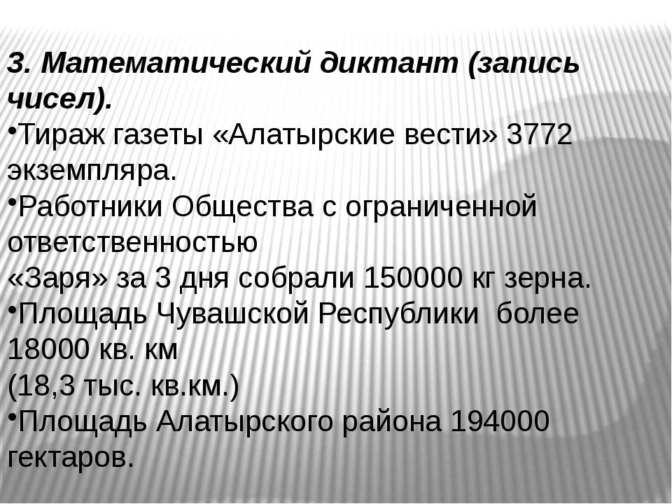 3. Математический диктант (запись чисел). Тираж газеты «Алатырские вести» 377...