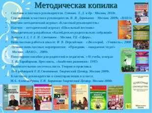 Методическая копилка Спутник классного руководителя. Гуткин. Л. Д. и др.- Мос