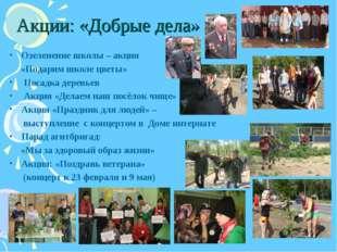 Акции: «Добрые дела» Озеленение школы – акция «Подарим школе цветы» Посадка д