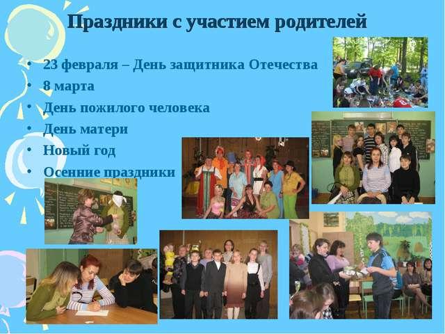 Праздники с участием родителей 23 февраля – День защитника Отечества 8 марта...