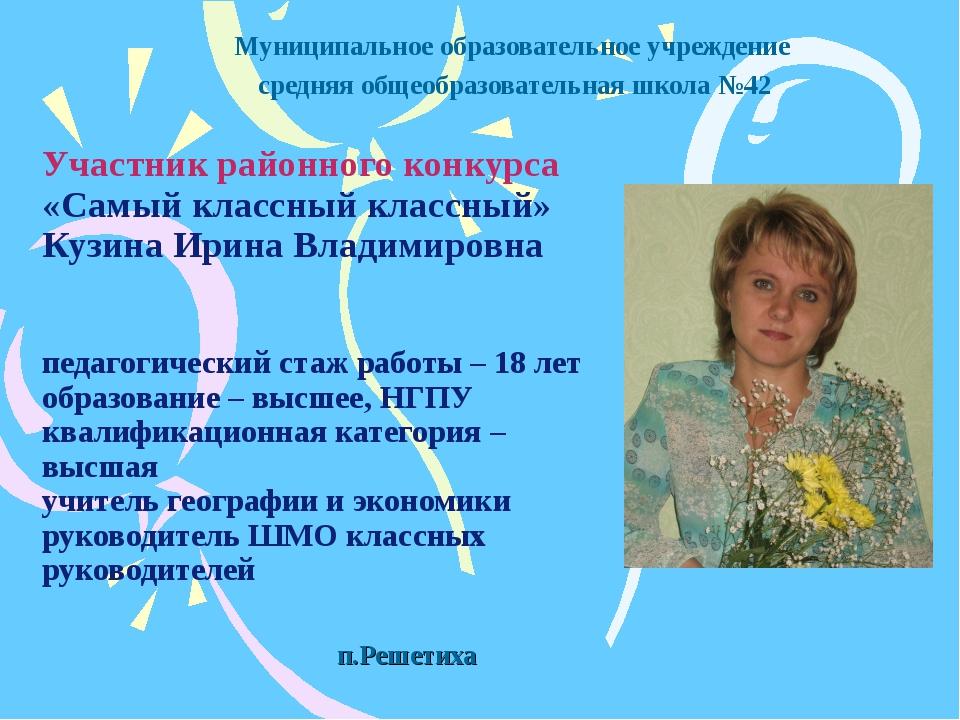 Участник районного конкурса «Самый классный классный» Кузина Ирина Владимиров...