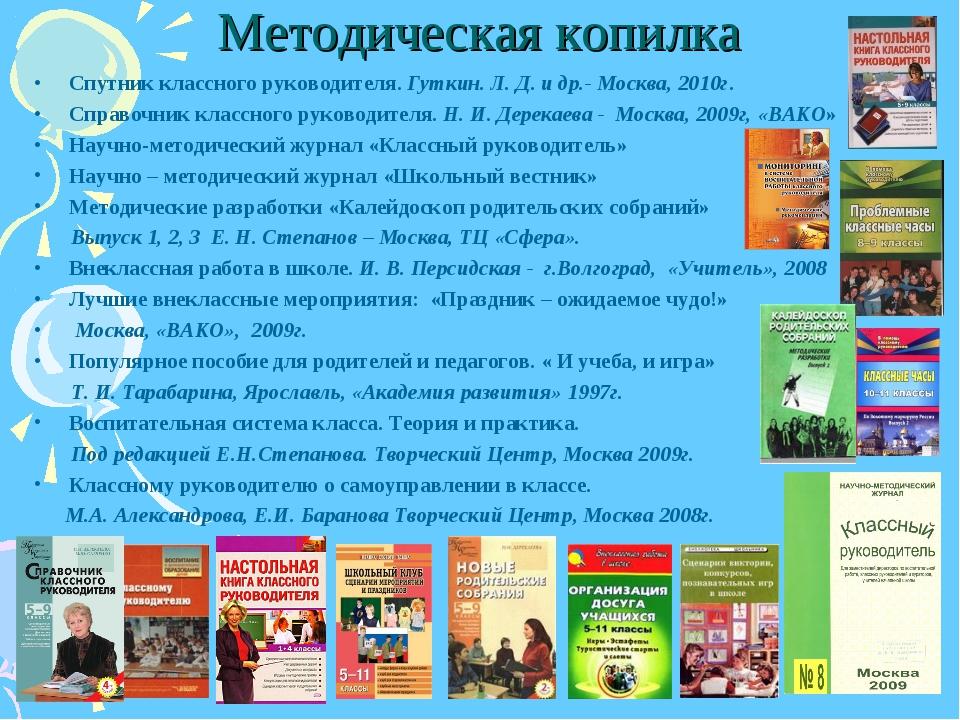 Методическая копилка Спутник классного руководителя. Гуткин. Л. Д. и др.- Мос...