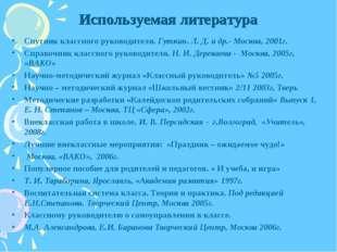 Используемая литература Спутник классного руководителя. Гуткин. Л. Д. и др.-