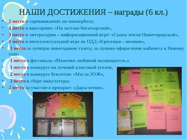 НАШИ ДОСТИЖЕНИЯ – награды (6 кл.) 2 место в соревнованиях по пионерболу, 3 ме...