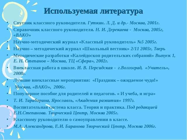 Используемая литература Спутник классного руководителя. Гуткин. Л. Д. и др.-...
