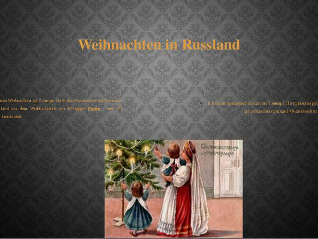 weihnachten in deutschland in in russland. Black Bedroom Furniture Sets. Home Design Ideas