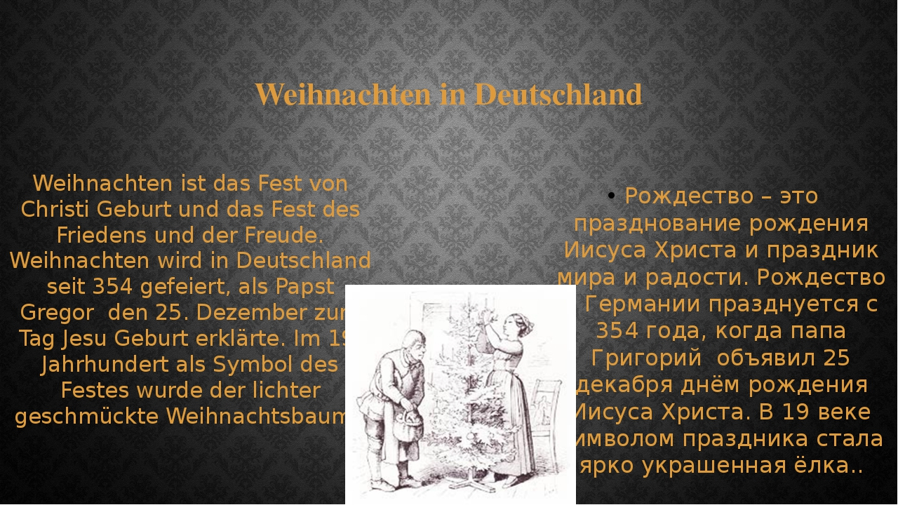 Weihnachten in Deutschland Weihnachten ist das Fest von Christi Geburt und da...