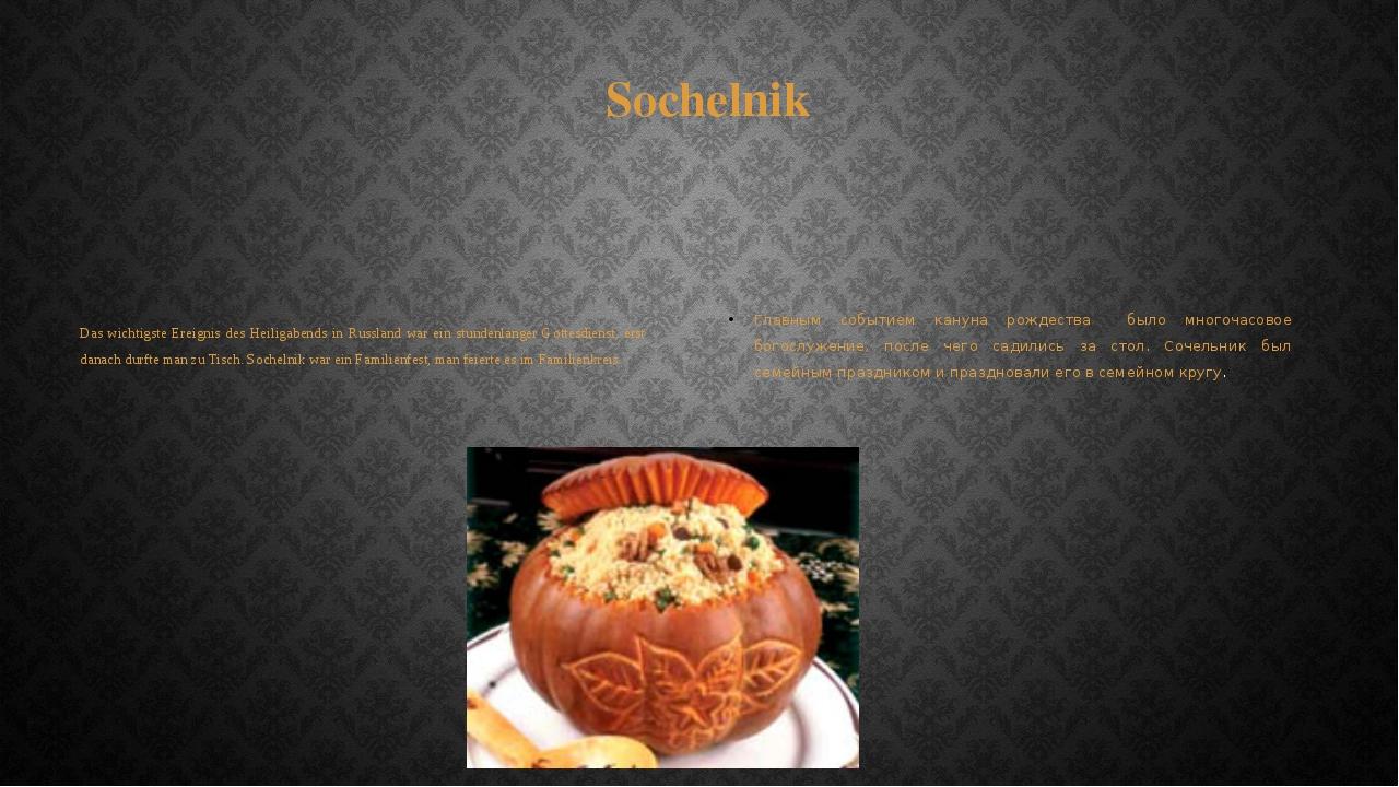 Sochelnik Das wichtigste Ereignis des Heiligabends in Russland war ein stunde...