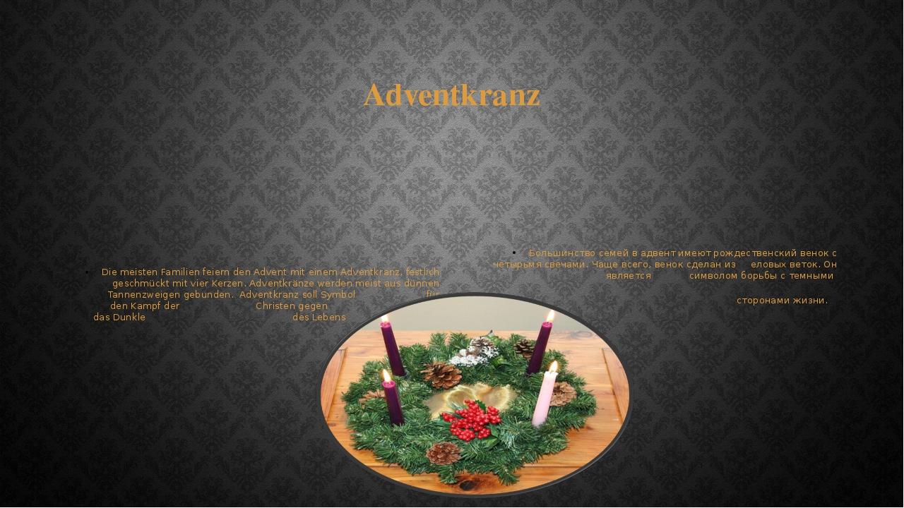 Adventkranz Die meisten Familien feiern den Advent mit einem Adventkranz, fes...