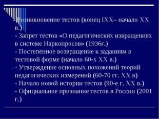 - Возникновение тестов (конец IXX– начало XX в.) - Запрет тестов «О педагоги