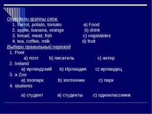 Определи группы слов. 1. carrot, potato, tomato a) Food 2. apple, banana, or