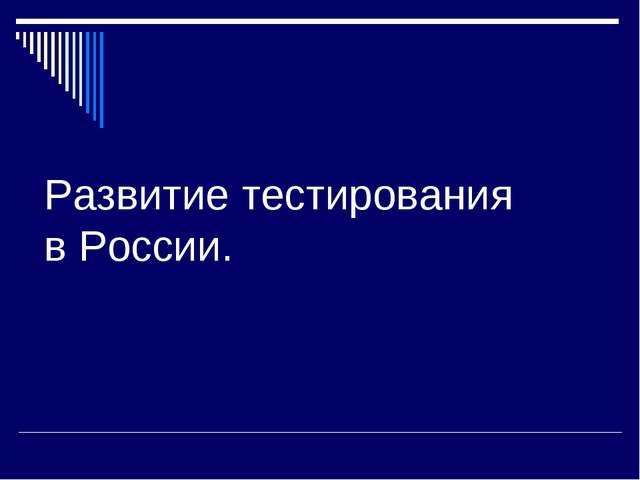 Развитие тестирования в России.