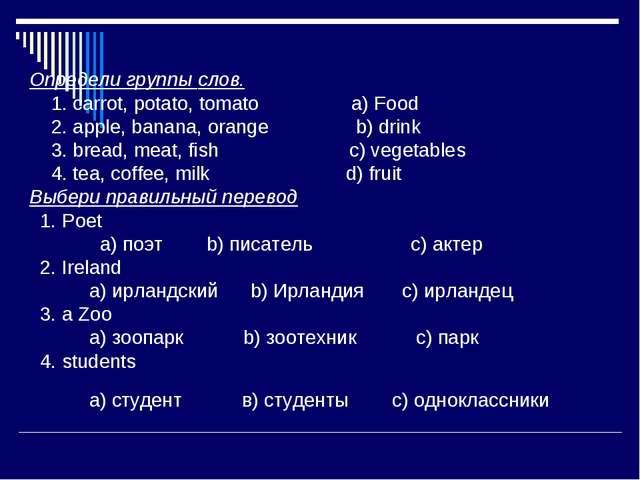 Определи группы слов. 1. carrot, potato, tomato a) Food 2. apple, banana, or...